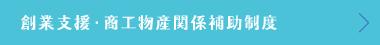 創業支援・商工物産関係補助制度