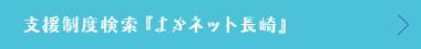 支援制度検索『よかネット長崎』