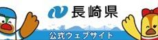 nagasaki_pref